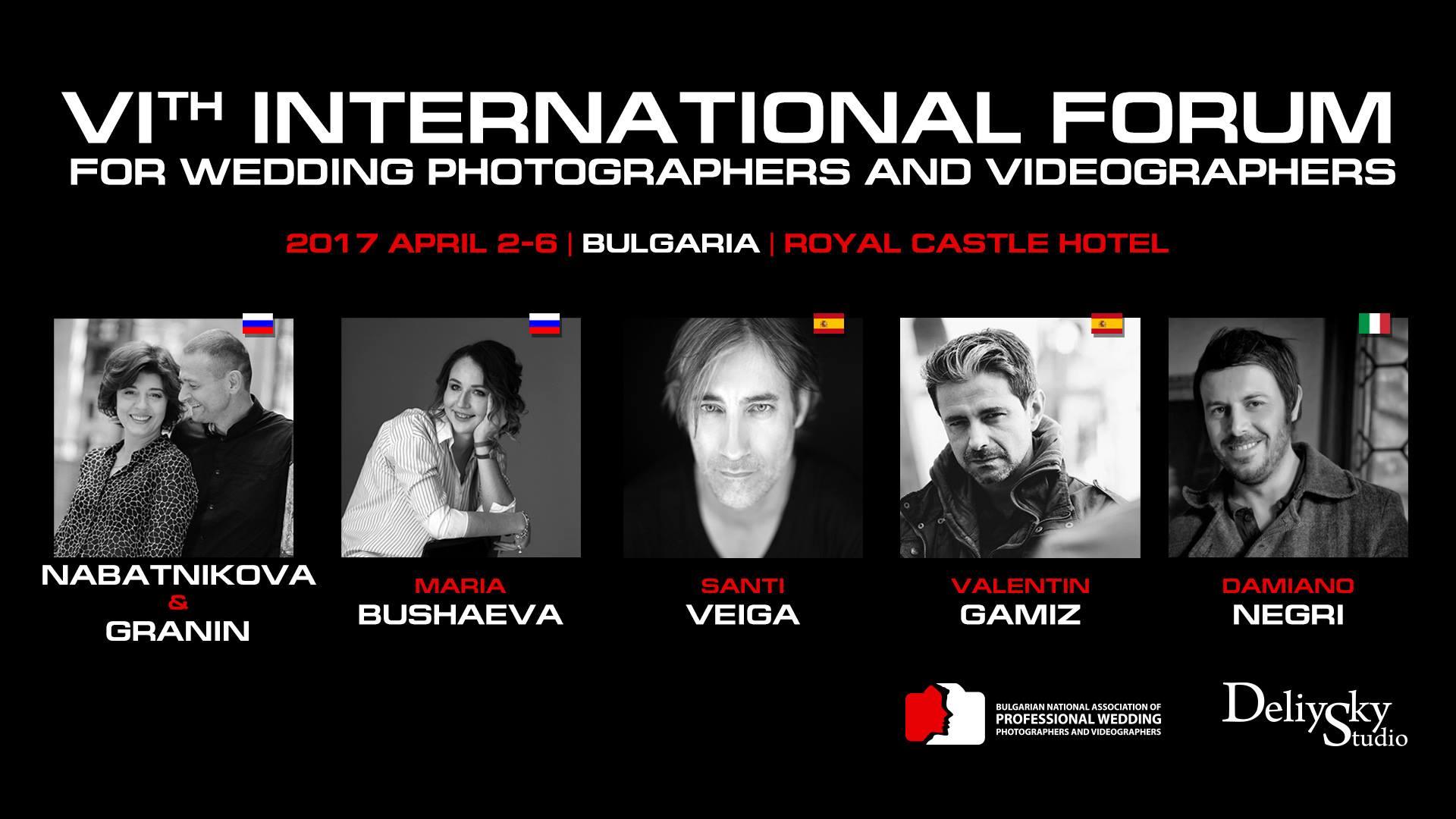 6ти международен форум